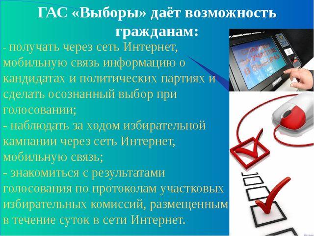 - получать через сеть Интернет, мобильную связь информацию о кандидатах и пол...