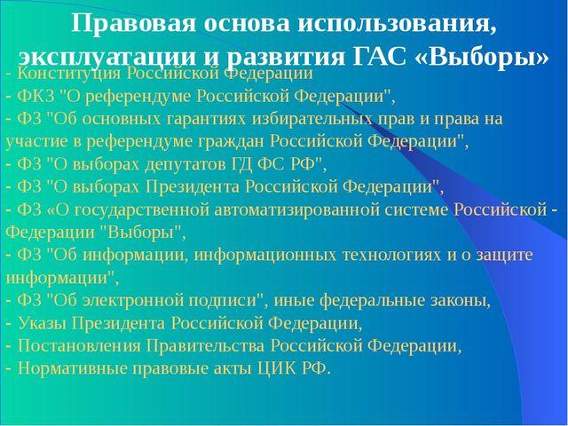 """- Конституция Российской Федерации - ФКЗ """"О референдуме Российской Федерации""""..."""