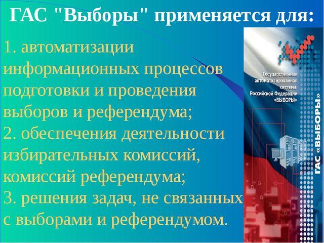 1. автоматизации информационных процессов подготовки и проведения выборов и р...