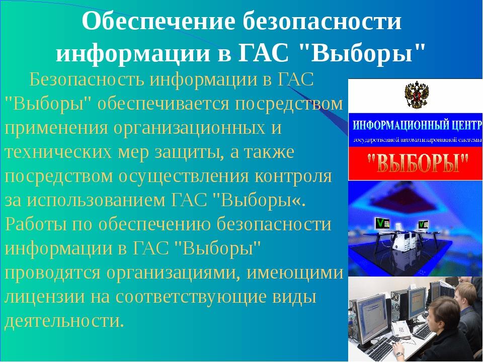 """Безопасность информации в ГАС """"Выборы"""" обеспечивается посредством применения..."""