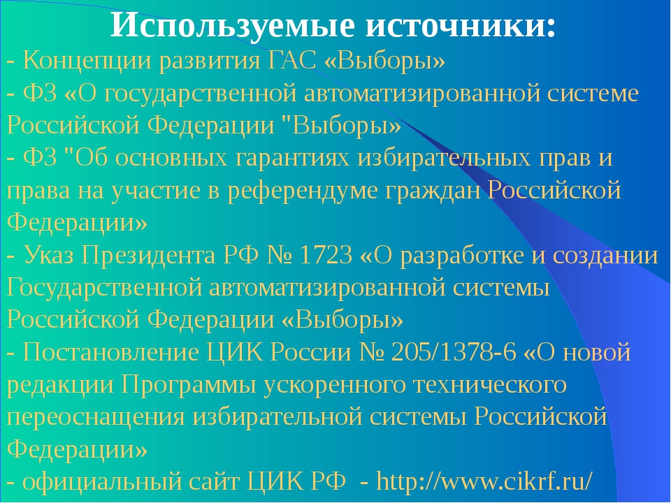 - Концепции развития ГАС «Выборы» - ФЗ «О государственной автоматизированной...