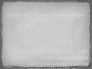 Руководитель: Панфилова- Заря Галина Валентиновна учитель начальных классов Г
