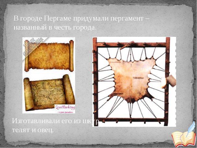 В городе Пергаме придумали пергамент – названный в честь города. Изготавливал...