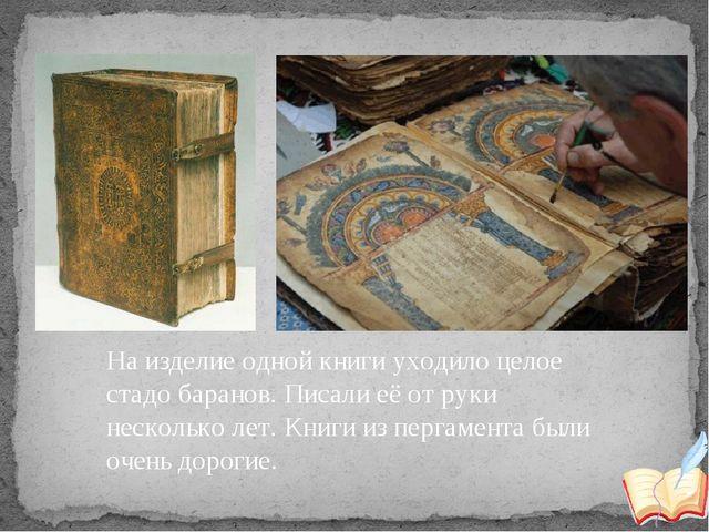 На изделие одной книги уходило целое стадо баранов. Писали её от руки нескол...