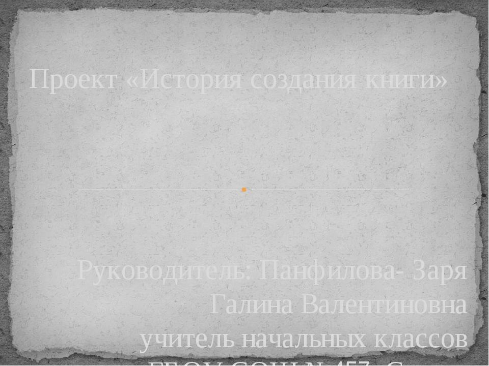 Руководитель: Панфилова- Заря Галина Валентиновна учитель начальных классов Г...