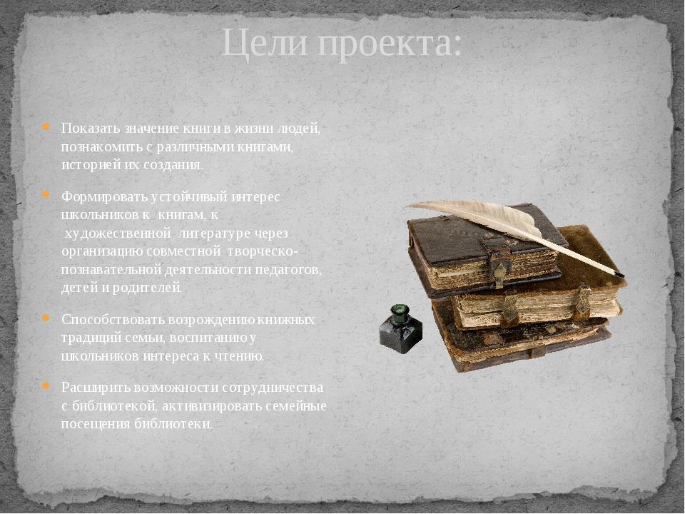 Цели проекта: Показать значение книги в жизни людей, познакомить с различными...