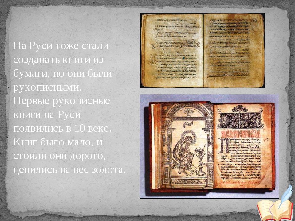 На Руси тоже стали создавать книги из бумаги, но они были рукописными. Первые...