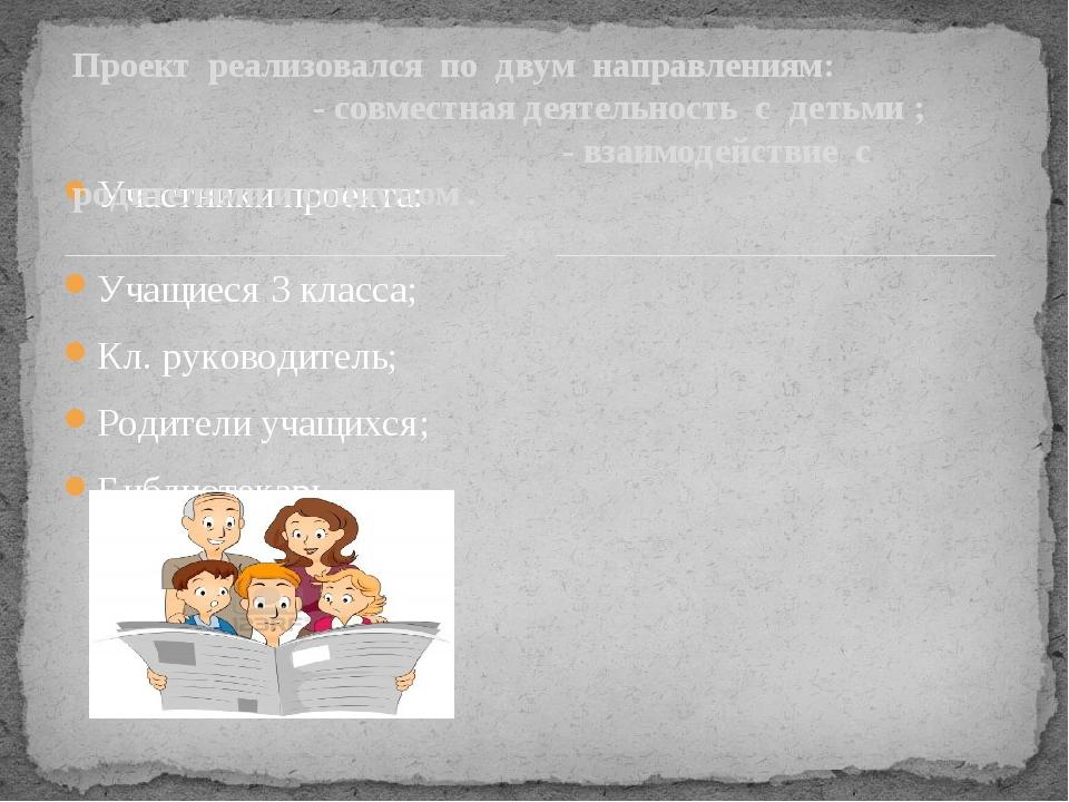 Участники проекта: Учащиеся 3 класса; Кл. руководитель; Родители учащихся; Би...