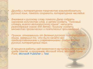 Дружба и литературное творчество взаимообогатили русский язык, помогли сохран
