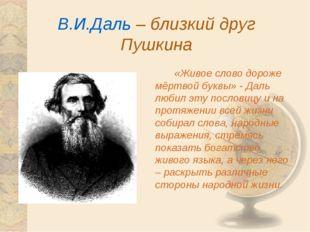 В.И.Даль – близкий друг Пушкина «Живое слово дороже мёртвой буквы» - Даль л