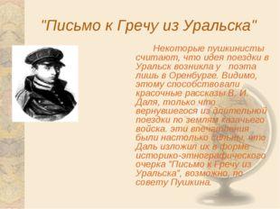 """""""Письмо к Гречу из Уральска"""" Некоторые пушкинисты считают, что идея поездки"""