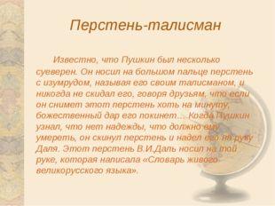 Перстень-талисман Известно, что Пушкин был несколько суеверен. Он носил на