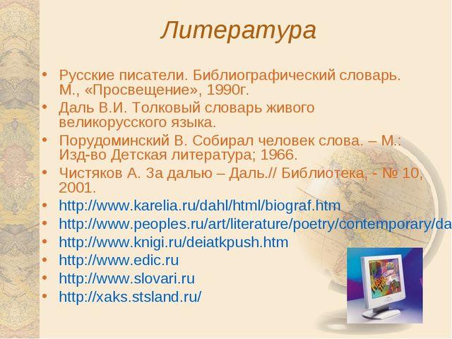 Литература Русские писатели. Библиографический словарь. М., «Просвещение», 19...