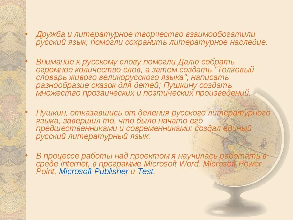 Дружба и литературное творчество взаимообогатили русский язык, помогли сохран...