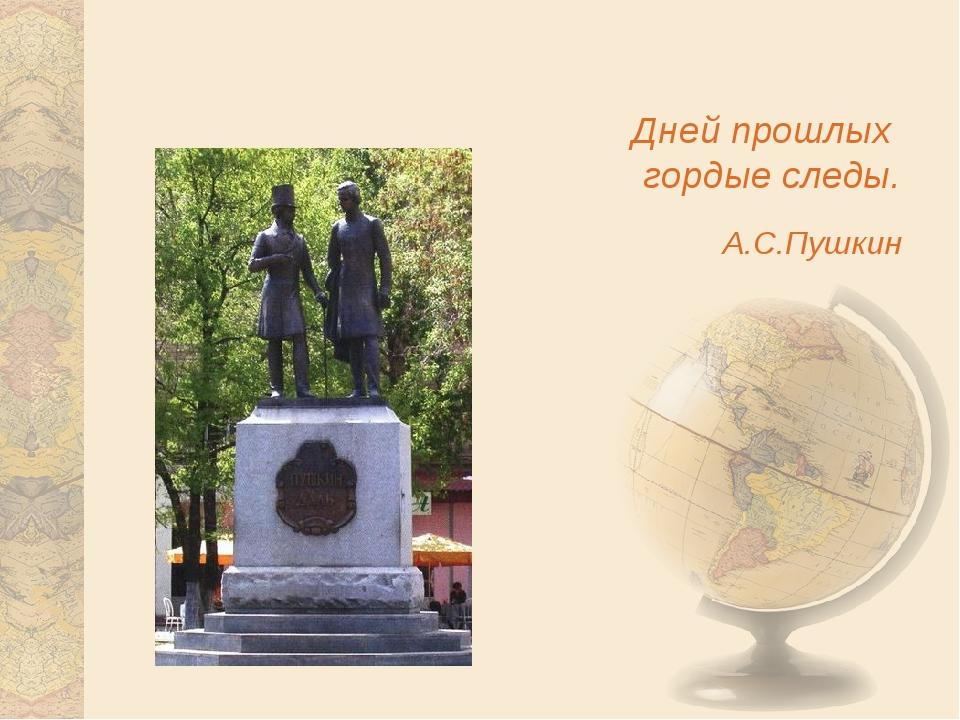 Дней прошлых гордые следы. А.С.Пушкин