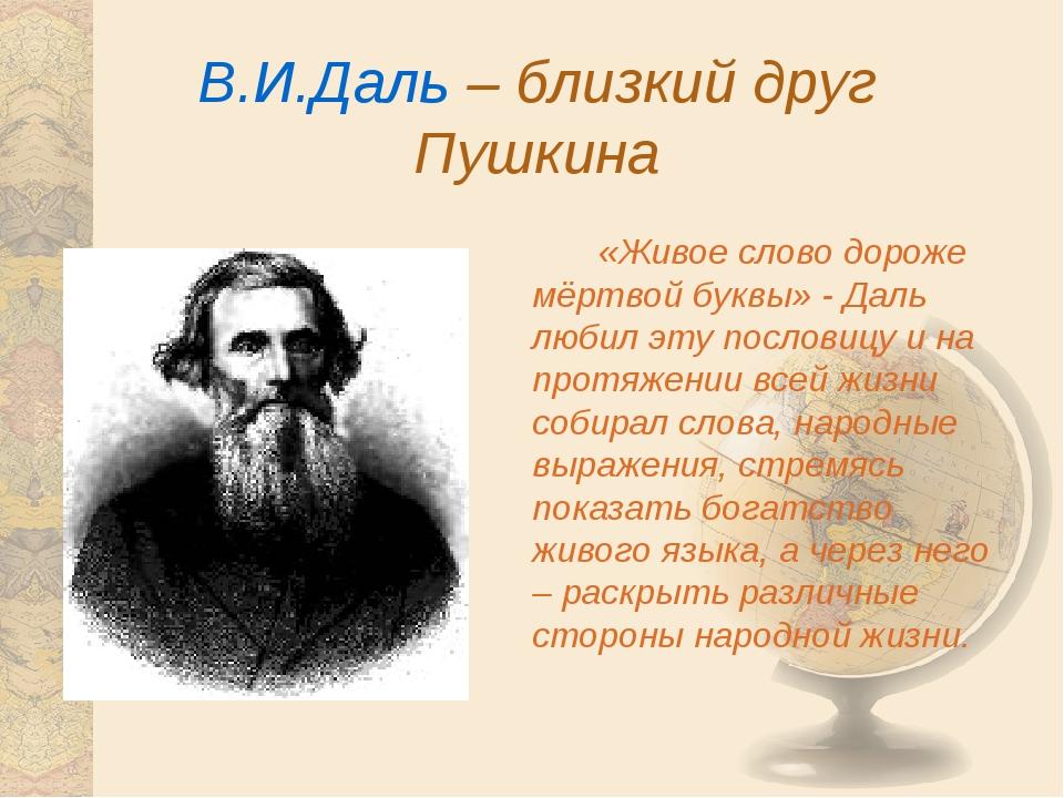 В.И.Даль – близкий друг Пушкина «Живое слово дороже мёртвой буквы» - Даль л...