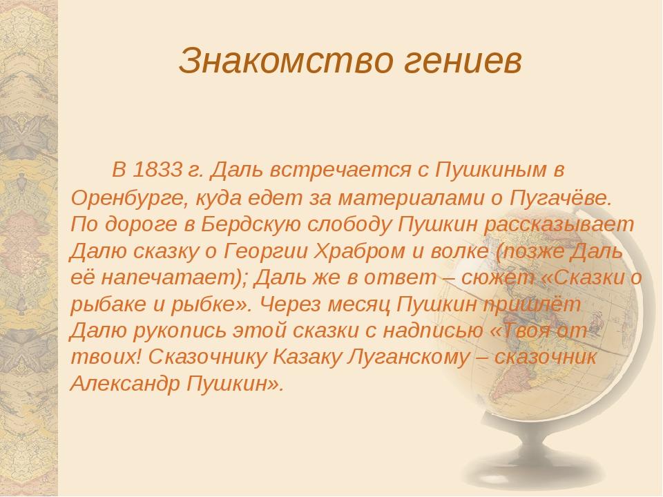 Знакомство гениев В 1833 г. Даль встречается с Пушкиным в Оренбурге, куда е...