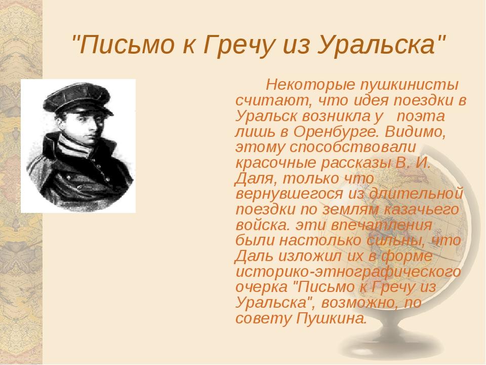 """""""Письмо к Гречу из Уральска"""" Некоторые пушкинисты считают, что идея поездки..."""