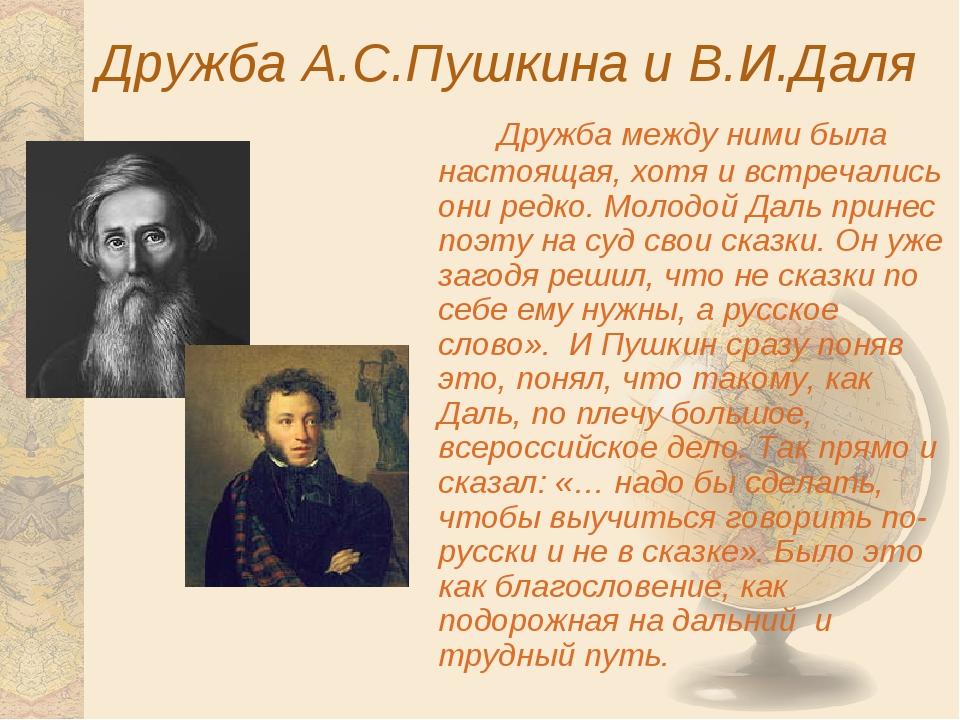 Дружба А.С.Пушкина и В.И.Даля Дружба между ними была настоящая, хотя и встр...