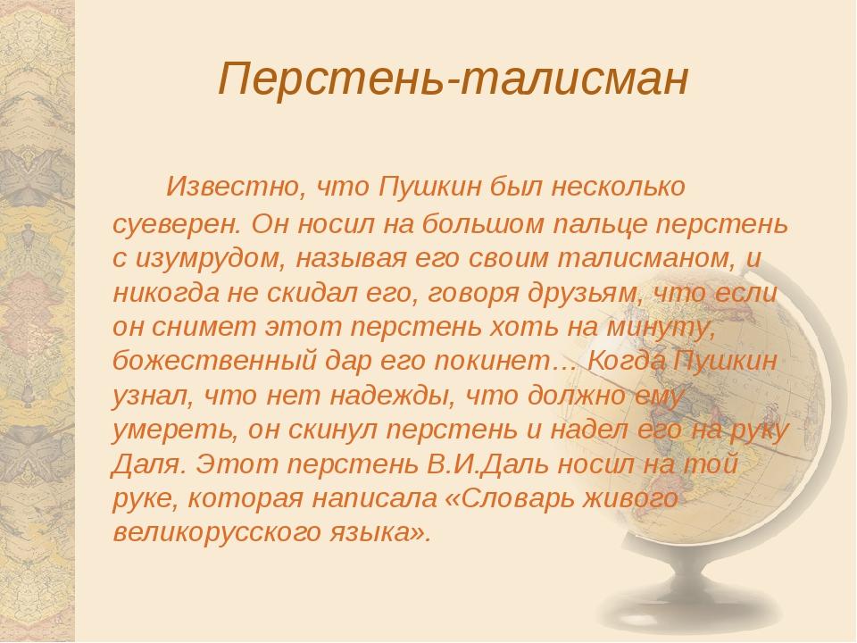 Перстень-талисман Известно, что Пушкин был несколько суеверен. Он носил на...