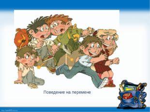 Поведение на перемене http://linda6035.ucoz.ru/