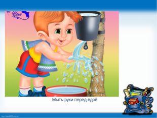 Мыть руки перед едой http://linda6035.ucoz.ru/