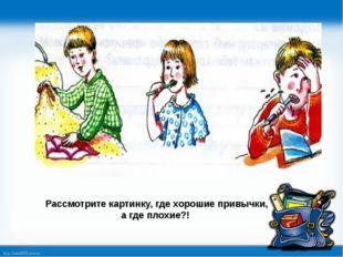 Рассмотрите картинку, где хорошие привычки, а где плохие?! http://linda6035.u
