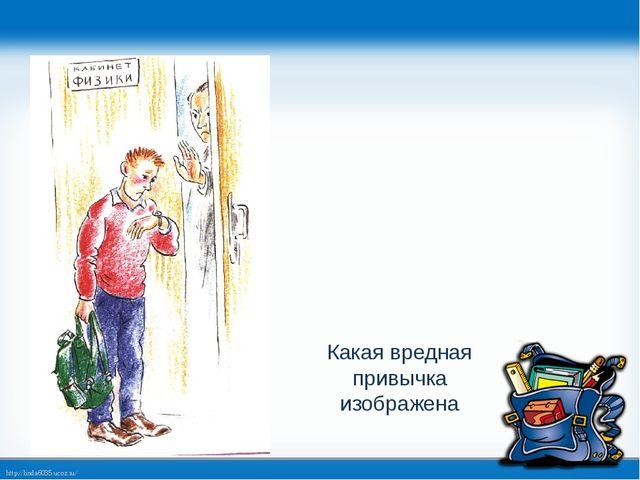 Какая вредная привычка изображена http://linda6035.ucoz.ru/