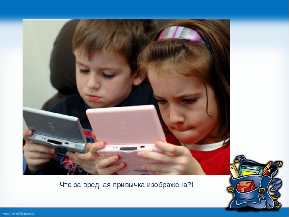Что за вредная привычка изображена?! http://linda6035.ucoz.ru/