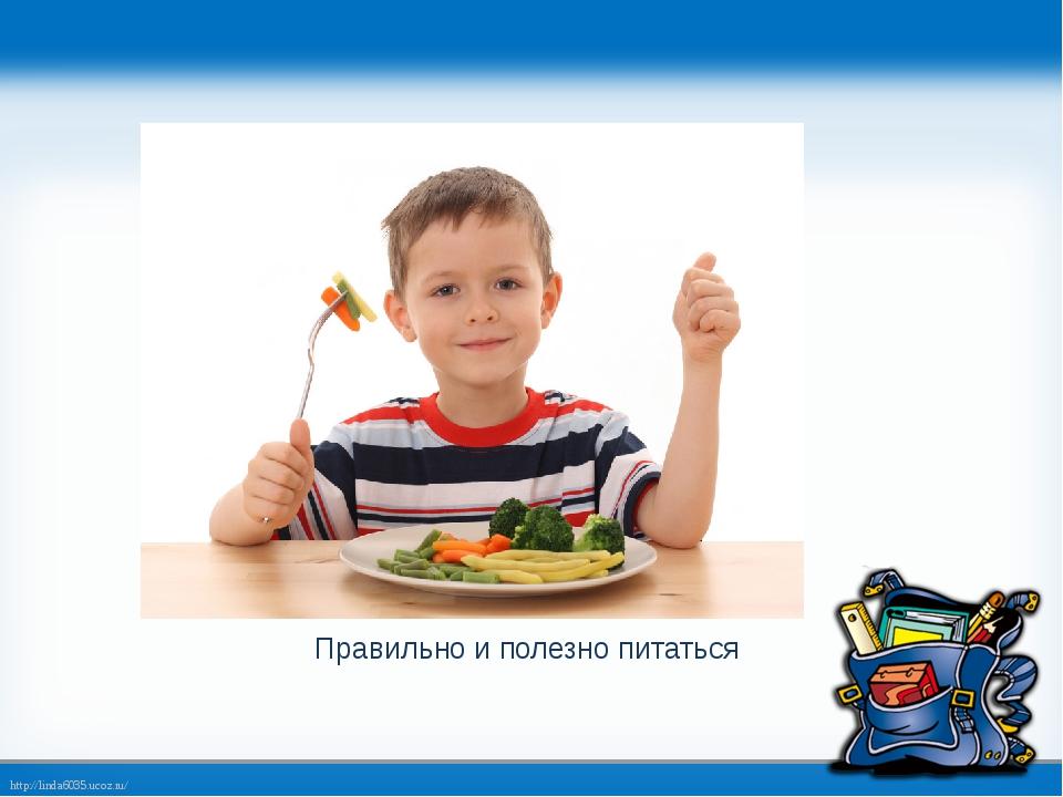 Правильно и полезно питаться http://linda6035.ucoz.ru/