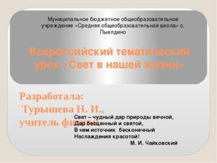 Всероссийский тематический урок «Свет в нашей жизни» Разработала: Турышева Н.