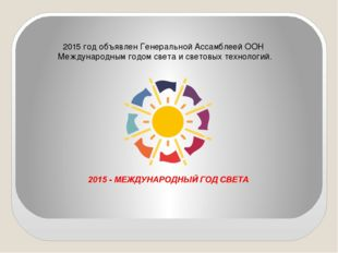 2015 год объявлен Генеральной Ассамблеей ООН Международным годом света и све