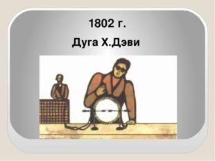 1802 г. Дуга Х.Дэви