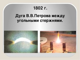 1802 г. Дуга В.В.Петрова между угольными стержнями.