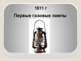 1811 г Первые газовые лампы
