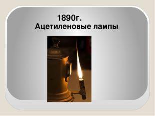 1890г. Ацетиленовые лампы