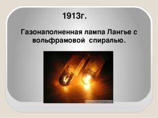 1913г. Газонаполненная лампа Лангье с вольфрамовой спиралью.