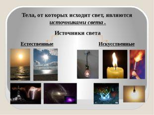 Тела, от которых исходит свет, являются источниками света . Источники света