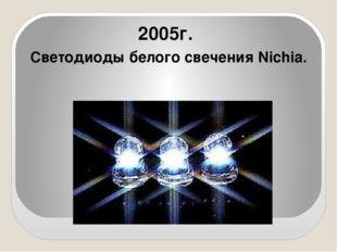 2005г. Светодиоды белого свечения Nichia.