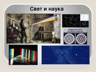 Свет и наука