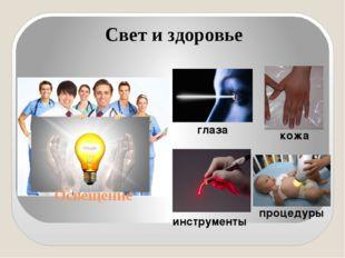 Свет и здоровье Освещение глаза кожа инструменты процедуры