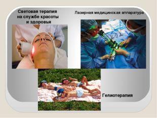 Cветовая терапия на службе красоты и здоровья Лазерная медицинская аппаратур