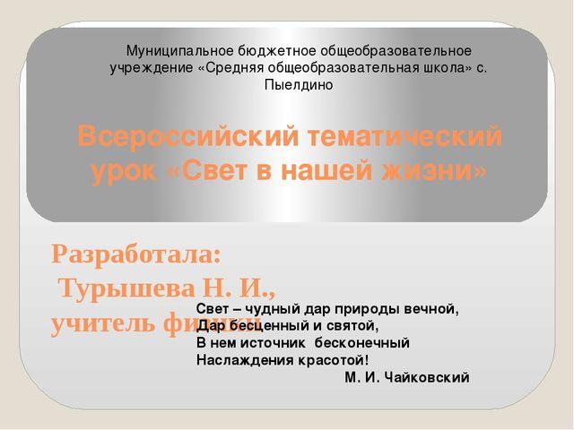 Всероссийский тематический урок «Свет в нашей жизни» Разработала: Турышева Н....