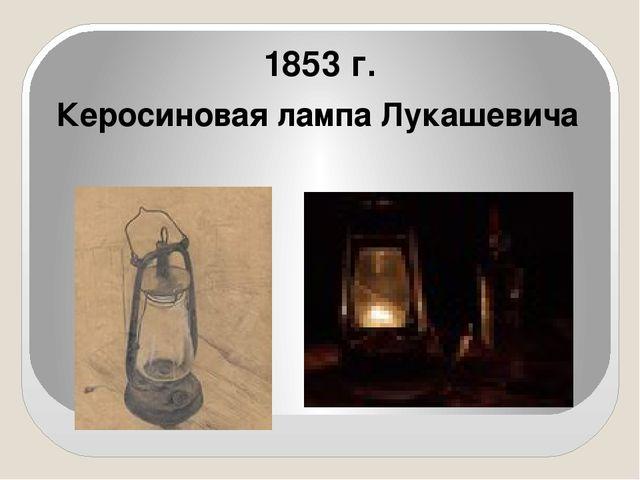 1853 г. Керосиновая лампа Лукашевича