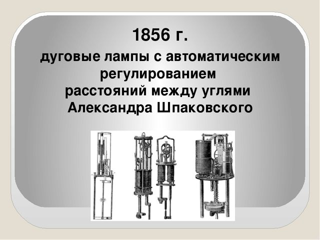 1856 г. дуговые лампы с автоматическим регулированием расстояний между углям...