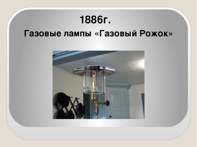 Газовые лампы «Газовый Рожок» 1886г.