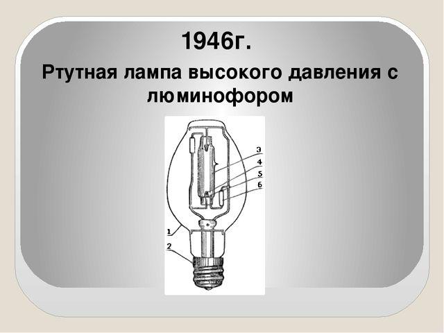 1946г. Ртутная лампа высокого давления с люминофором