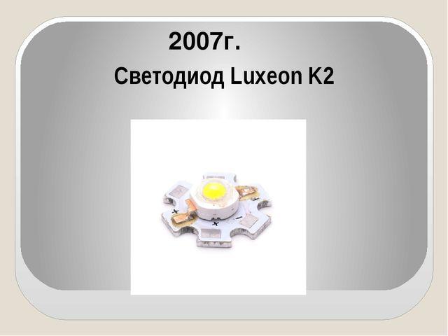 2007г. Светодиод Luxeon K2