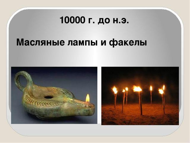 10000 г. до н.э. Масляные лампы и факелы
