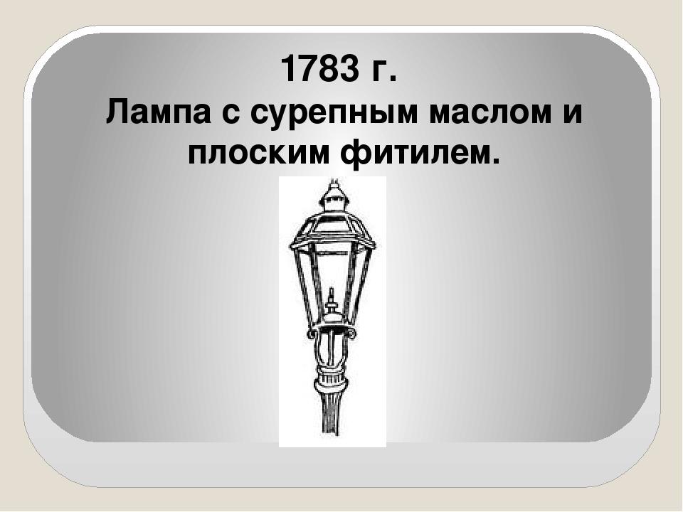 1783 г. Лампа с сурепным маслом и плоским фитилем.
